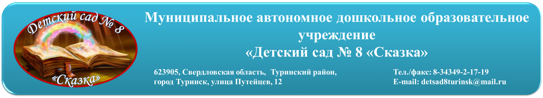 detsad8skazka.com.ru