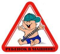 pravila-perevozki-detej-v-avtomobil_2