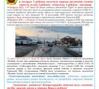информационный-бюллетень-3-21